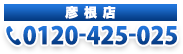 0120-425-025