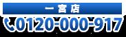 0120-000-917