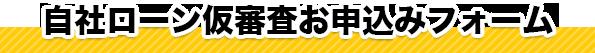自社ローン仮審査お申込みフォーム