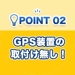 ポイント02 GPS装置の取付け無し!