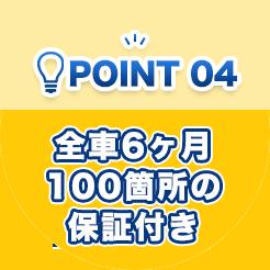 ポイント04 全車6ヶ月100箇所の保証付き